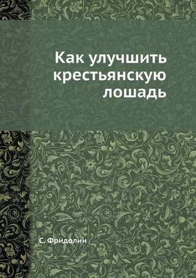 Kak Uluchshit Krestyanskuyu Loshad