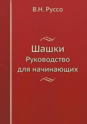 Shashki Rukovodstvo Dlya Nachinayuschih