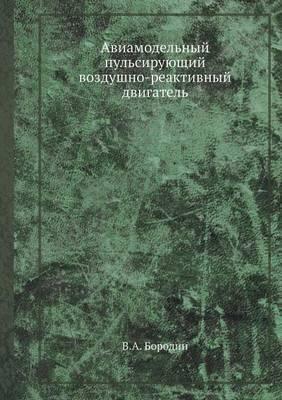 Aviamodelnyj Pulsiruyuschij Vozdushno-Reaktivnyj Dvigatel