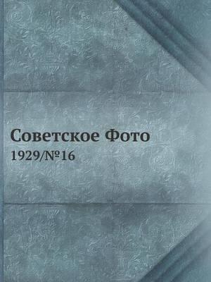 Sovetskoe Foto 1929/ 16