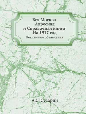 Vsya Moskva. Adresnaya I Spravochnaya Kniga. Na 1917 God Reklamnye Obyavleniya