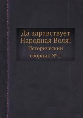Da Zdravstvuet Narodnaya Volya! Istoricheskij Sbornik 1