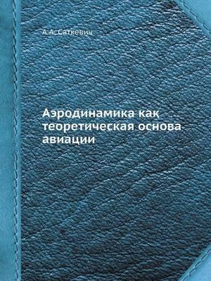 Aerodinamika Kak Teoreticheskaya Osnova Aviatsii