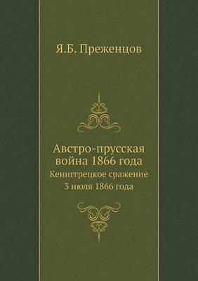 Avstro-Prusskaya Vojna 1866 Goda Keniggretskoe Srazhenie 3 Iyulya 1866 Goda