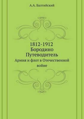 1812-1912. Borodino. Putevoditel Armiya I Flot V Otechestvennoj Vojne
