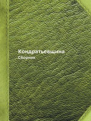 Kondratevschina Sbornik