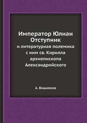 Imperator Yulian Otstupnik I Literaturnaya Polemika S Nim Sv. Kirilla Arhiepiskopa Aleksandrijskogo