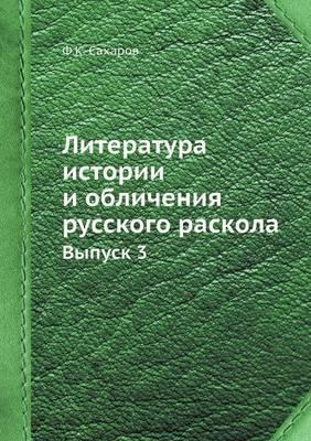 Literatura Istorii I Oblicheniya Russkogo Raskola Vypusk 3