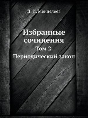 Izbrannye Sochineniya Tom 2. Periodicheskij Zakon