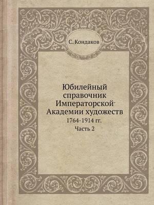 Yubilejnyj Spravochnik Imperatorskoj Akademii Hudozhestv 1764-1914 Gg. Chast 2