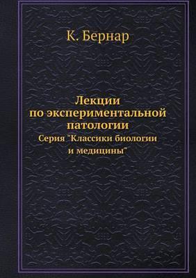 Lektsii Po Eksperimentalnoj Patologii Seriya  Klassiki Biologii I Meditsiny