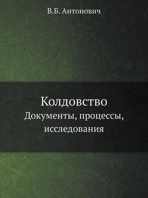 Koldovstvo Dokumenty, Protsessy, Issledovaniya