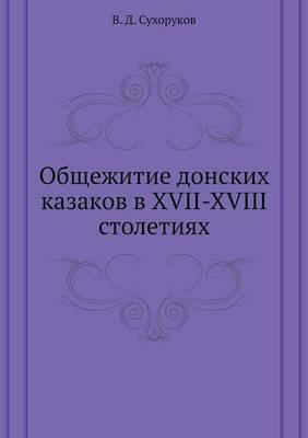 Obschezhitie Donskih Kazakov V XVII-XVIII Stoletiyah