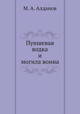 Punshevaya Vodka I Mogila Voina