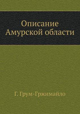 Opisanie Amurskoj Oblasti