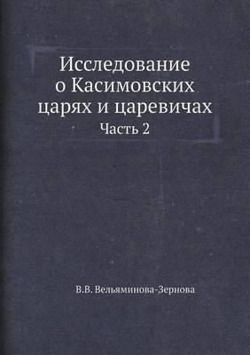 Issledovanie O Kasimovskih Tsaryah I Tsarevichah Chast 2