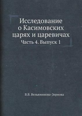 Issledovanie O Kasimovskih Tsaryah I Tsarevichah Chast 4. Vypusk 1