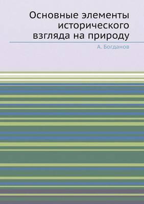 Osnovnye Elementy Istoricheskogo Vzglyada Na Prirodu