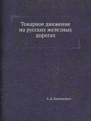 Tovarnoe Dvizhenie Na Russkih Zheleznyh Dorogah