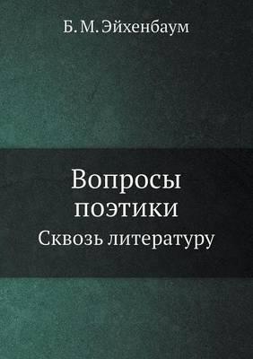 Voprosy Poetiki Skvoz Literaturu