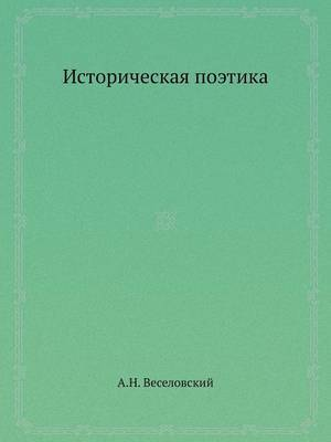 Istoricheskaya Poetika