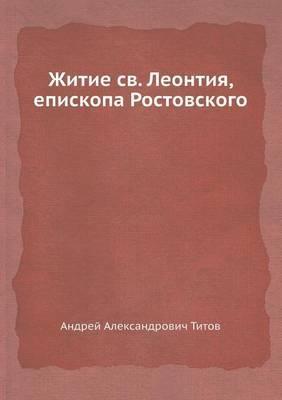 Zhitie CV. Leontiya, Episkopa Rostovskogo
