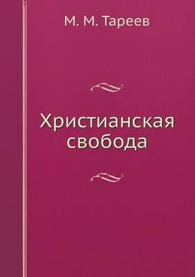 Hristianskaya Svoboda