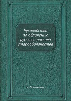 Rukovodstvo Po Oblicheniyu Russkogo Raskola Staroobryadchestva