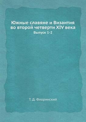 Yuzhnye Slavyane I Vizantiya Vo Vtoroj Chetverti XIV Veka Vypusk 1-2