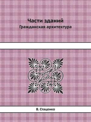 Chasti Zdanij Grazhdanskaya Arhitektura