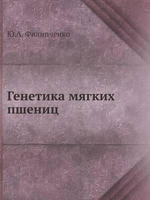 Genetika Myagkih Pshenits
