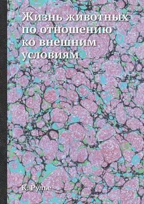 Zhizn Zhivotnyh Po Otnosheniyu Ko Vneshnim Usloviyam