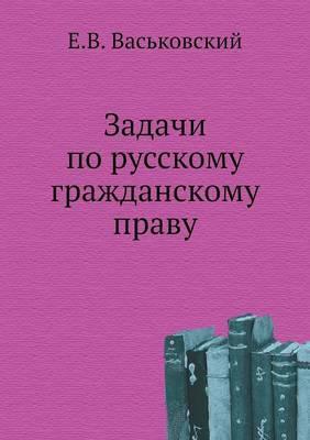 Zadachi Po Russkomu Grazhdanskomu Pravu