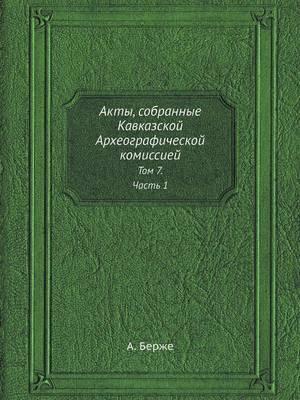 Akty, Sobrannye Kavkazskoj Arheograficheskoj Komissiej Tom 7. Chast 1