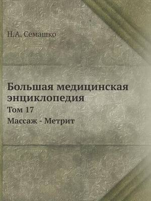 Bolshaya Meditsinskaya Entsiklopediya Tom 17. Massazh - Metrit
