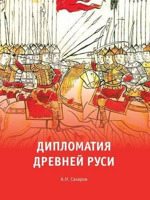 Diplomatiya Drevnej Rusi