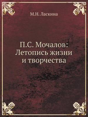 P.S. Mochalov: Letopis Zhizni I Tvorchestva