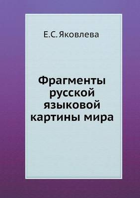 Fragments of Russian Language Picture of the World