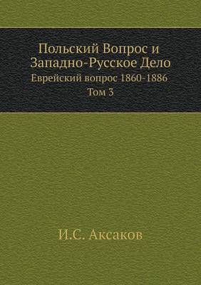 Polskij Vopros I Zapadno-Russkoe Delo Evrejskij Vopros 1860-1886 Tom 3