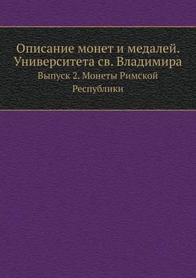 Opisanie Monet I Medalej. Universiteta Sv. Vladimira Vypusk 2. Monety Rimskoj Respubliki