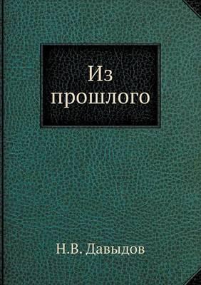 Iz Proshlogo
