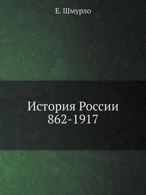 Istoriya Rossii, 862-1917