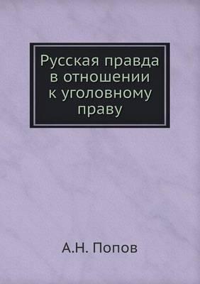 Russkaya Pravda V Otnoshenii K Ugolovnomu Pravu
