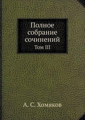Polnoe Sobranie Sochinenij Tom III