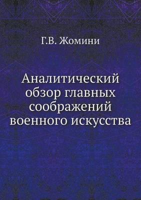 Analiticheskij Obzor Glavnyh Soobrazhenij Voennogo Iskusstva