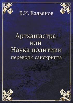 Arthashastra Ili Nauka Politiki Perevod S Sanskripta