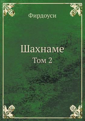 Shahname Tom 2