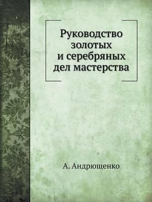 Rukovodstvo Zolotyh I Serebryanyh del Masterstva