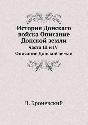 Istoriya Donskago Vojska Opisanie Donskoj Zemli Chasti 3 I 4