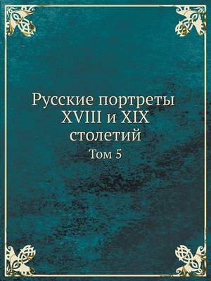Russkie Portrety XVIII I XIX Stoletij Tom 5